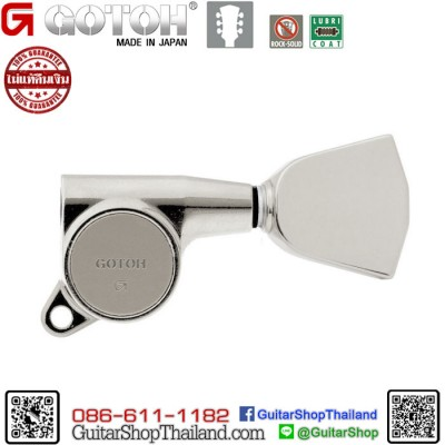 ลูกบิด GOTOH® 3+3 SG381-04 Chrome