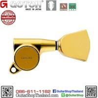 ลูกบิด GOTOH® 3+3 SG381-04 Gold