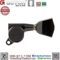 ลูกบิด GOTOH® 3+3 SG381-04 CK