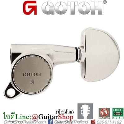 ลูกบิด GOTOH® 3+3 SG381-20C