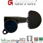 ลูกบิด GOTOH®SG381-20CK L3R3