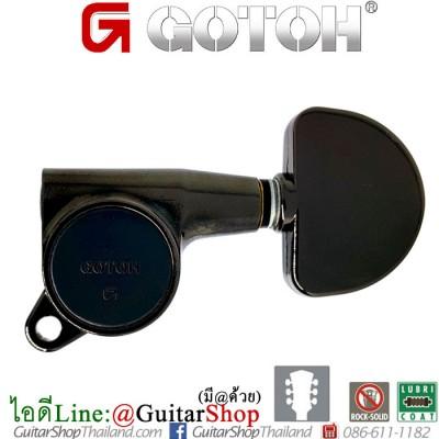 ลูกบิด GOTOH® 3+3 SG381-20CK