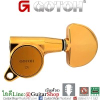 ลูกบิด GOTOH®SG381-20GG L3R3