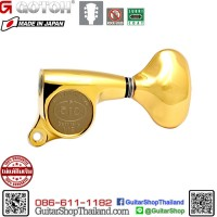 ลูกบิด GOTOH® 3+3 SGS510Z-L5 Gold