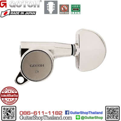 ลูกบิด GOTOH® 3+3 SG381-20 Chrome