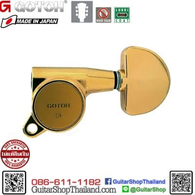 ลูกบิด GOTOH® 3+3 SG381-20 Gold
