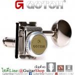 ลูกบิดล็อคสาย GOTOH® 6InLine SD91MG-T-05MN