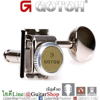 ลูกบิดล็อคสาย GOTOH®SD91MG-T-05MN 6InLine