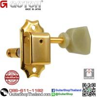 ลูกบิดล็อคสาย GOTOH® 3+3 SD90 Magnum Lock Gold