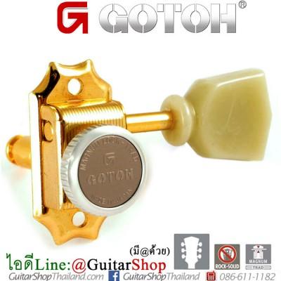 ลูกบิดล็อคสาย GOTOH®SD90MG-T-SLGG-L3R3
