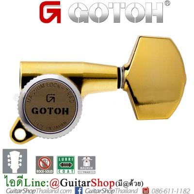 ลูกบิดล็อคสาย GOTOH® SG381MG-T-01GG L3R3