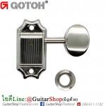 ลูกบิด GOTOH®Vintage SD90 3L3R Nickel