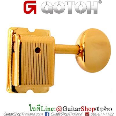 ลูกบิด GOTOH®SD91-05MGG 6InLine