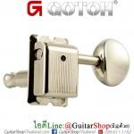 ลูกบิด GOTOH® SD91-05MN Nikel
