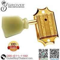 ลูกบิด GROVER® 3+3 Vintage Deluxe Nickel