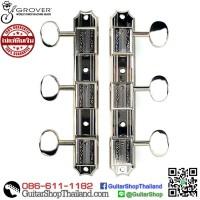 ลูกบิด GROVER® Vintage 138 Series Tuners Nickel