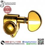 ลูกบิด Grover® Original Rotomatics Gold 1pcs