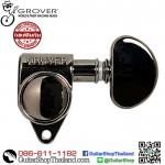 ลูกบิด Grover® Original Rotomatics Black Chrome 1pcs