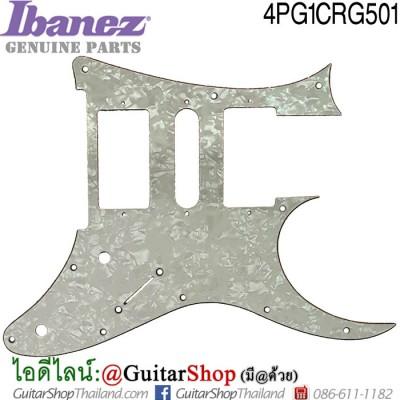 ปิ๊กการ์ด Ibanez®RG Pearl-4PG1CRG501