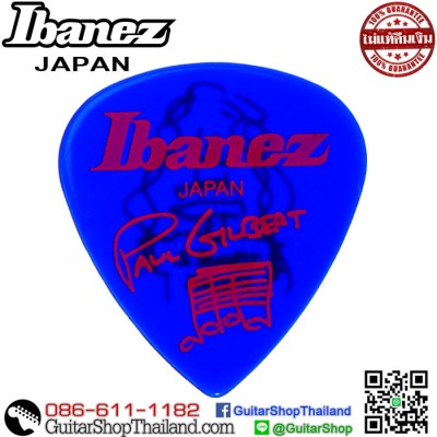 ปิ๊ก Ibanez Paul Gilbert Signature Blue