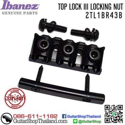 ล็อคนัทเจาะหลังสีดำ IBANEZ® TOP LOK 2TL1BR43B