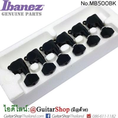 ลูกบิดกีตาร์ Ibanez®MB500BK Black