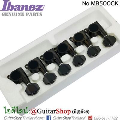 ลูกบิดกีตาร์ Ibanez®MB500CK Cosmo Black