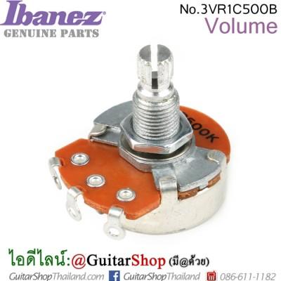 พอทกีตาร์ Ibanez®3VR1C500B Volume 500K