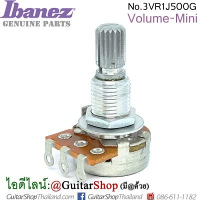 พอทกีตาร์ Ibanez®3VR1J500G Volume-MINI500K