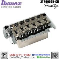 ชุดคันโยกกีตาร์ Ibanez® AZ Prestige Titanium
