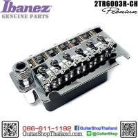 ชุดคันโยกกีตาร์ Ibanez® AZ Premium Chrome