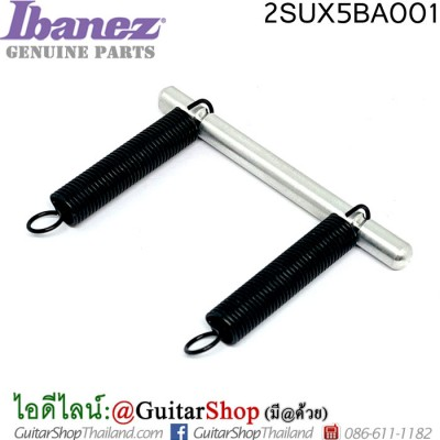 สปริงหย่องกีตาร์ Ibanez® 2SUX5BA001