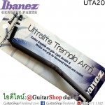ก้านคันโยก Ibanez®Ultralite Tremolo Arm UTA20