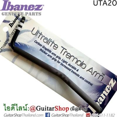 ก้านคันโยก Ibanez®Ultralite Tremolo Arm UTA20