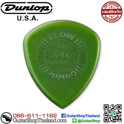 ปิค Jim Dunlop FLOW® JUMBO 2MM
