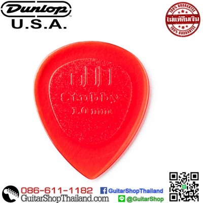 ปิค Jim Dunlop Stubby 1MM