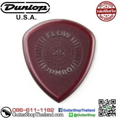 ปิ๊ก Jim Dunlop FLOW® JUMBO 2.5MM