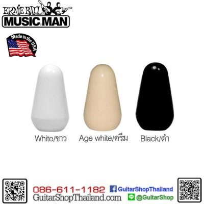 จุกสวิตซ์กีตาร์ MusicMan®