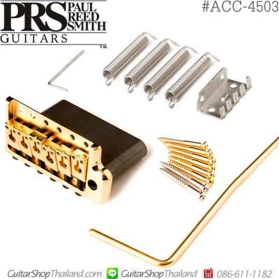ชุดคันโยกกีต้าร์ PRS®SE Patented Tremolo Gold