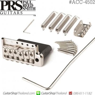 ชุดคันโยกกีต้าร์ PRS®SE Patented Tremolo