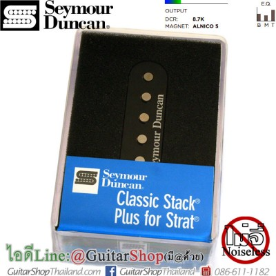 ปิ๊กอัพ Seymour Duncan® Classic Stack Plus STK-S4Neck Black