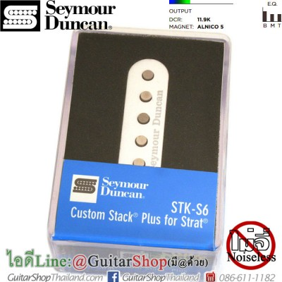 ปิ๊กอัพ Seymour Duncan® Custom Stack Plus STK-S6White