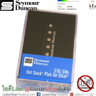 ปิ๊กอัพ Seymour Duncan® Hot Stack Plus STK-S9Black