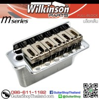 ชุดคันโยก Wilkinson® M-Series 6 Screw Chrome