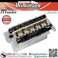 ชุดคันโยก Wilkinson M-Series 2 Point WOV05 Chrome