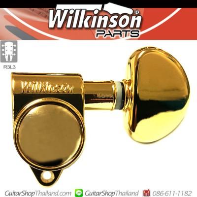 ลูกบิด Wilkinson Grover-Roto Style Gold