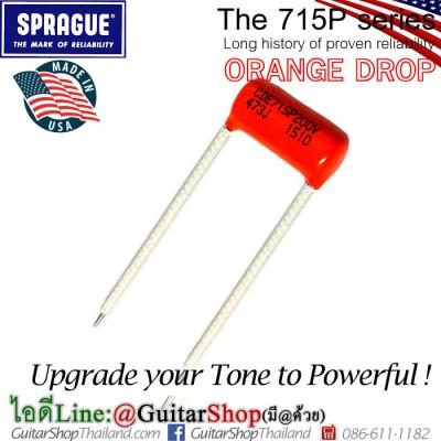 คาปาซิเตอร์ ORANGE DROP®715P 0.047µF