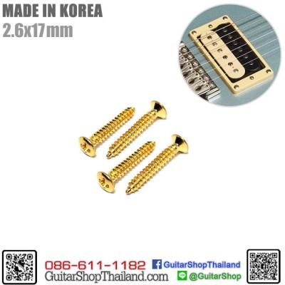 สกรูกรอบปิ๊กอัพกีตาร์ผลิตเกาหลีสีทอง 17mm