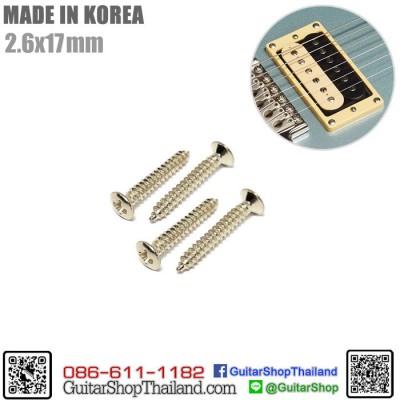 สกรูกรอบปิ๊กอัพกีตาร์ผลิตเกาหลีสีเงิน 17mm