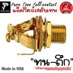 แจ็คกีตาร์ Pure Tone Full-Contact Mono Gold